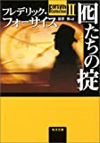 囮たちの掟—Forsyth Collection〈2〉 (角川文庫)