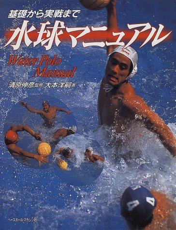 水球マニュアル―基礎から実戦まで