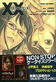 XXエクスクロス (ワンダーランドコミックス)