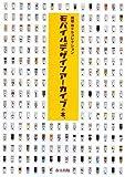 モバイルデザインアーカイブの本。—携帯Webコレクション
