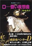 D-昏い夜想曲 新版 (朝日文庫 き 18-9 ソノラマセレクション 吸血鬼ハンター 別巻)