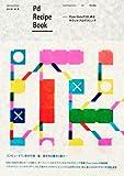 Pd Recipe Book -Pure Dataではじめるサウンドプログラミング(単行本)