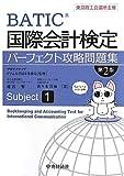 国際会計検定パーフェクト攻略問題集〈Subject 1〉