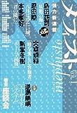 メフィスト 2013 VOL.1 (講談社ノベルス)
