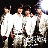 飛輪海(フェイルンハイ)~日本限定盤~(DVD付)