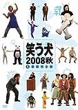 笑う犬2008 秋Vol.1 [DVD] (商品イメージ)