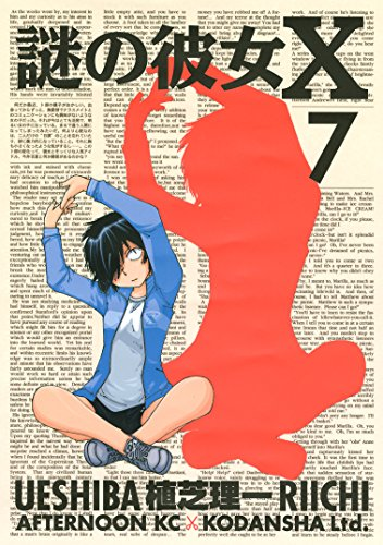 謎の彼女X(7)