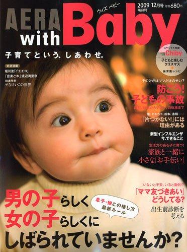 AERA with Baby (アエラ ウィズ ベビー) 2009年 12月号 [雑誌]