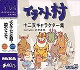 イラスト村 Vol.9 十二支キャラクター集