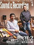 Sound & Recording Magazine (サウンド アンド レコーディング マガジン) 2013年 04月号 [雑誌]