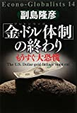 「金・ドル体制」の終わり