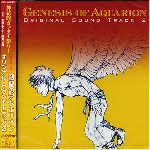 「創聖のアクエリオン」 オリジナル・サウンドトラックII