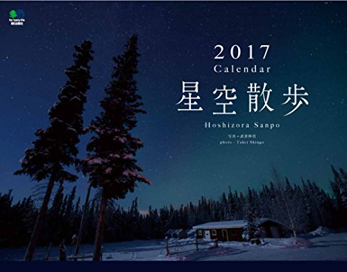 星空散歩 カレンダー2017 ([カレンダー])