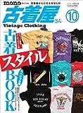 モノ・スペシャル古着屋さんNo.10 (ワールド・ムック 943)