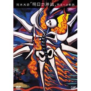 岡本太郎 「明日の神話」 再生への軌跡 [DVD]