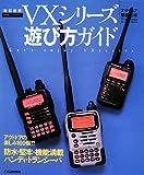 VXシリーズ遊び方ガイド (アマチュア無線の本)