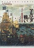 """真実の""""無敵艦隊""""—「アルマダの戦い スペイン無敵艦隊の悲劇」"""