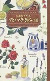 お部屋でできるアロマテラピー40 (Aromatherapy book)