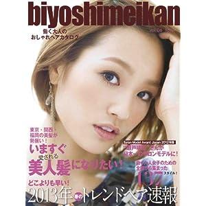 働く大人のおしゃれヘアカタログ by 美容師名鑑 vol.6