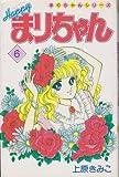 ハッピーまりちゃん 6 (てんとう虫コミックス)