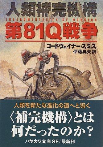第81Q戦争―人類補完機構 (ハヤカワ文庫SF)