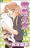 微熱少女 (8) (少コミフラワーコミックス)