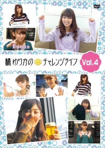 橘ゆりかのチャレンジライフVol.4