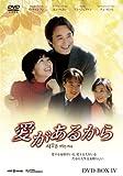 愛があるから DVD-BOX4
