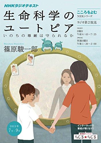 こころをよむ 生命科学のユートピア―いのちの尊厳は守られるか (NHKシリーズ)