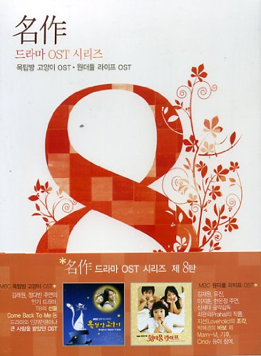 Classic Ost Drama Series Vol.8 - Rooftop Room Cat + Wonderful Life [2Cd] [Korea Tv Drama Ost] [Vitamin Entertainment 2009]