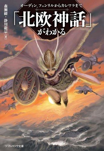 「北欧神話」がわかる オーディン、フェンリルからカレワラまで (SB文庫)