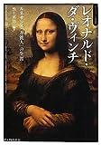 レオナルド・ダ・ヴィンチ (ビジュアル選書)