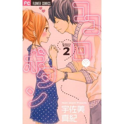 ココロ・ボタン(2) (フラワーコミックス)
