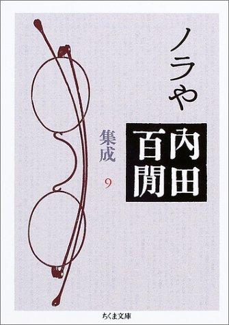ノラや―内田百けん集成〈9〉 ちくま文庫