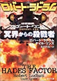 秘密組織カヴァート・ワン〈1〉冥界からの殺戮者 (角川文庫)