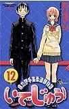 いでじゅう!(12) (少年サンデーコミックス)