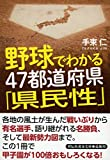 野球でわかる 47都道府県「県民性」 (黄金文庫)