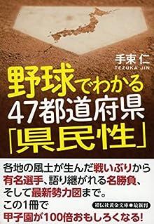 野球でわかる 47都道府県「県民性」 (祥伝社黄金文庫)
