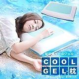 冷感ジェルと低反発ウレタンで安眠・快眠・快適フィット 低反発冷感ジェル枕 62cm×40cm×12cm