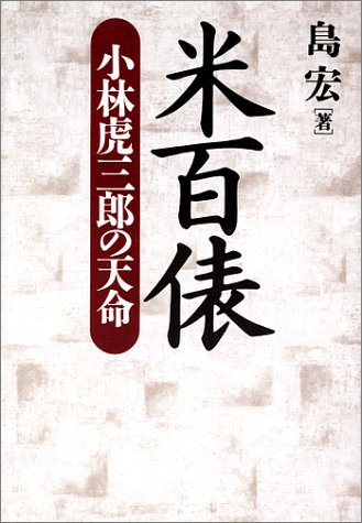 米百俵―小林虎三郎の天命