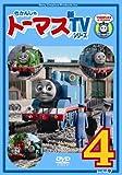 きかんしゃトーマス 新TVシリーズ 〈第9シリーズ〉(4)[DVD]