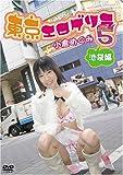 小倉めぐみ 東京エロゲリラ 5 [DVD]