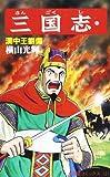 三国志 (40) (希望コミックス (121))