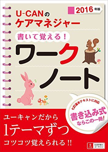 2016年版 U-CANのケアマネジャー書いて覚える! ワークノート (ユーキャンの資格試験シリーズ)