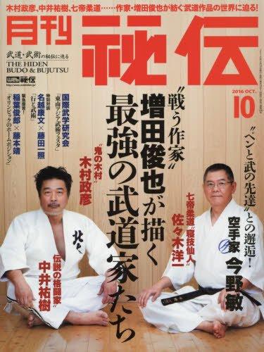 月刊 秘伝 2016年 10月号