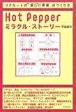 Hot Pepperミラクル・ストーリー―リクルート式「楽しい事業」のつくり方