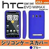 hTC EVO WiMAX ISW11HT :シリコンケースカバー ブルー : エクスペリア アーク