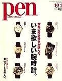 Pen (ペン) 2008年 10/1号 [雑誌]