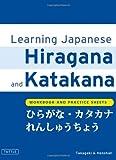 Learning Japanese Hiragana and Katakana: Workbook and Practice Sheets (0804838151) by Henshall, Kenneth G.