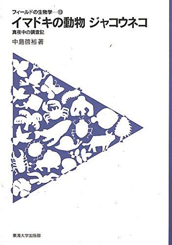 『イマドキの動物ジャコウネコ』『裏山の奇人』-東海大学出版部「フィールドの生物学」の裏側